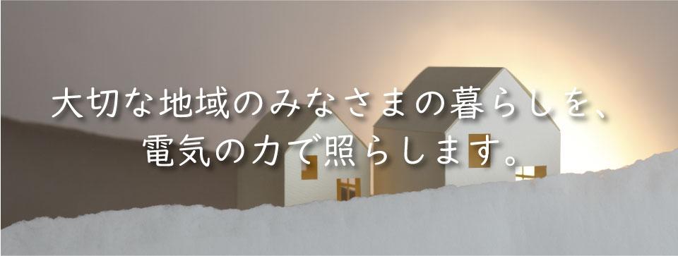 三木電気工事 小田原市の電気工事会社